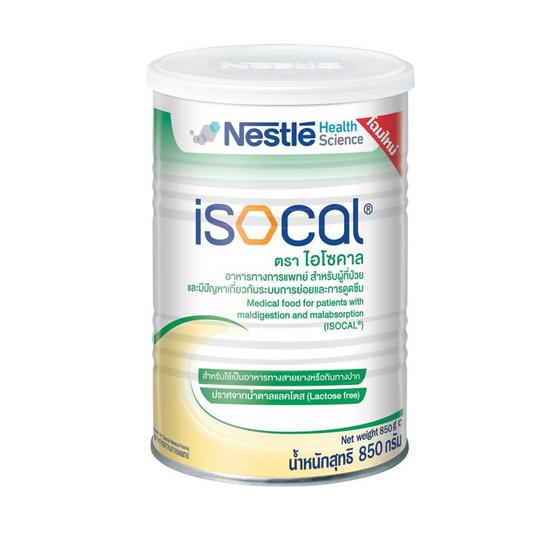 ไอโซคาล อาหารทางการแพทย์ 850 กรัม