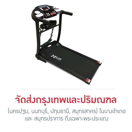 Major Sport Treadmill รุ่น L510D-Belt (Multifunction Series) ลู่วิ่ง-เดินไฟฟ้า ขนาดมอเตอร์ 1HP พร้อมเครื่องปั่นเอวในตัว