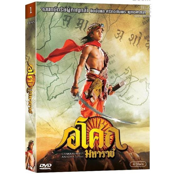 DVD Ashoka/อโศกมหาราช ชุดที่ 1 (Boxset 4 Disc)