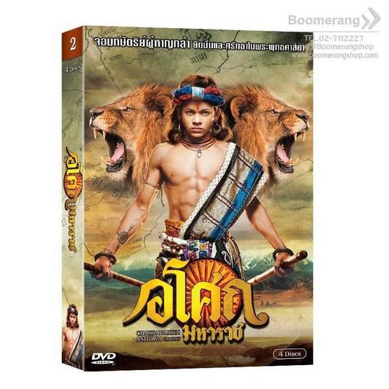 DVD Ashoka/อโศกมหาราช ชุดที่ 2 (Boxset 4 Disc)