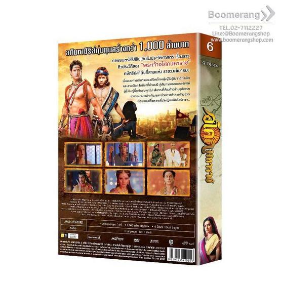 DVD Ashoka/อโศกมหาราช ชุดที่ 6 (Boxset 4 Disc)