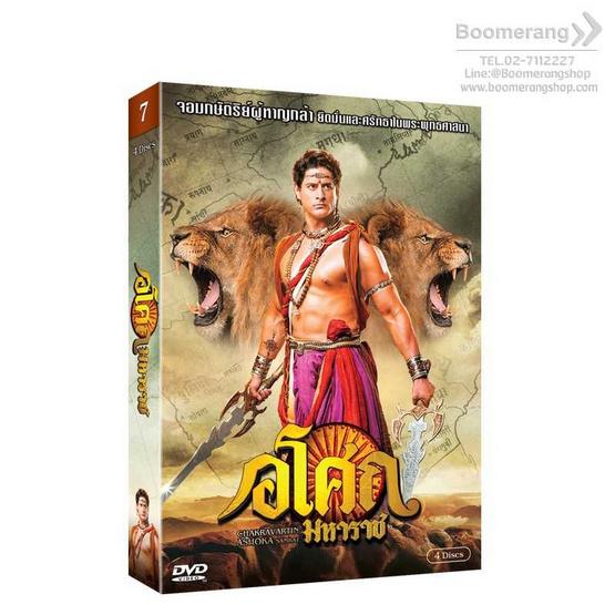 DVD Ashoka/อโศกมหาราช ชุดที่ 7 (Boxset 4 Disc)