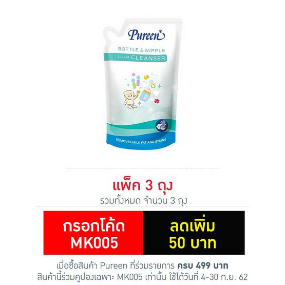 Pureen น้ำยาล้างขวดนม 550 มล. ถุงเติม