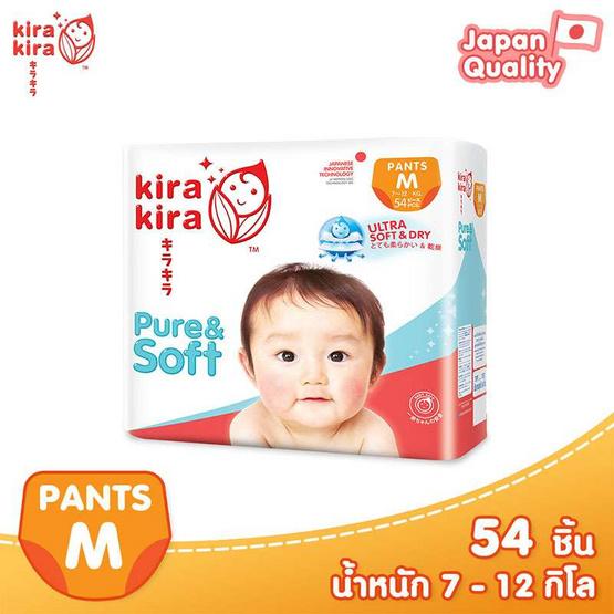 กางเกงผ้าอ้อมสำเร็จรูป คิระ คิระ เพียวร์แอนด์ซอฟต์ ไซส์ M 54 ชิ้น