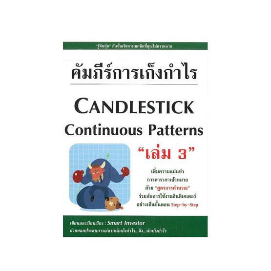 หนังสือ คัมภีร์การเก็งกำไร Candlestick Continuous Patterns เล่ม 3