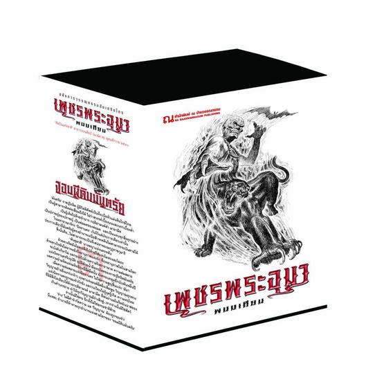 กล่องขาวตอน 3 Boxset เพชรพระอุมา จอมผีดิบมันตรัย