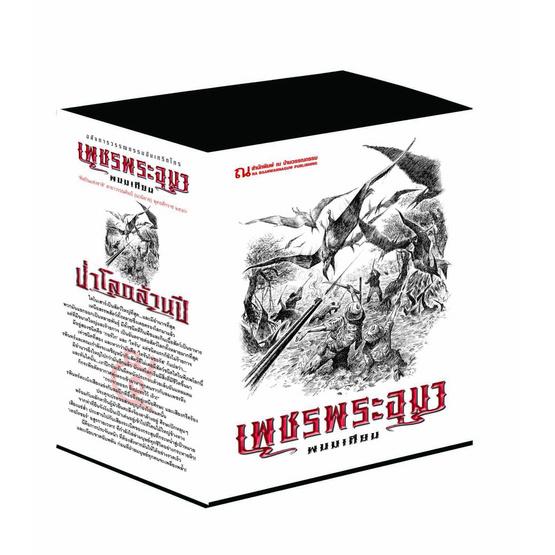 Boxset เพชรพระอุมา ป่าโลกล้านปี กล่องขาวตอน 5
