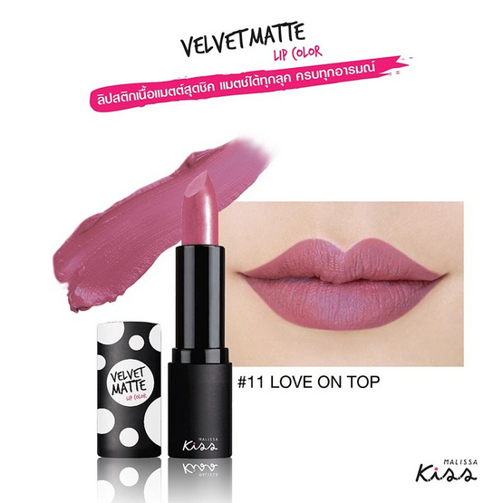 Malissa Kiss All Day Velvet Matte Lip Color 3.8 g. #11 LOVE ON TOP
