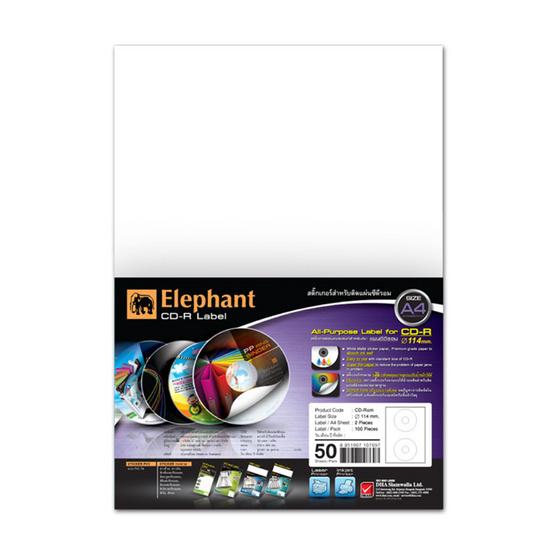 Elephant ตราช้างสติ๊กเกอร์ แล็ป A4 CD-ROM (แพ็ค 50 แผ่น)