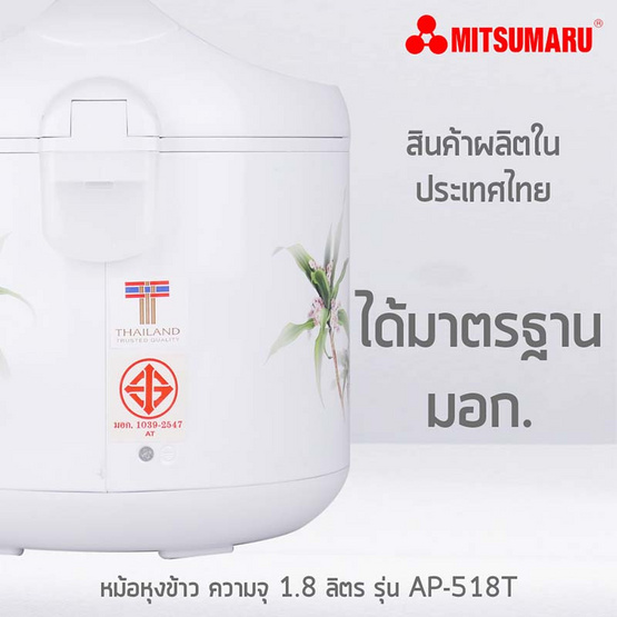 MITSUMARU หม้อหุงข้าวขนาด 1.8 ลิตร รุ่น AP518T  (คละลาย)