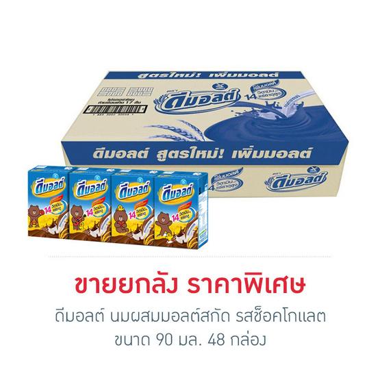 ดีมอลต์ นมผสมมอลต์สกัด รสช็อคโกแลต 90 มล. (ยกลัง 48 กล่อง)