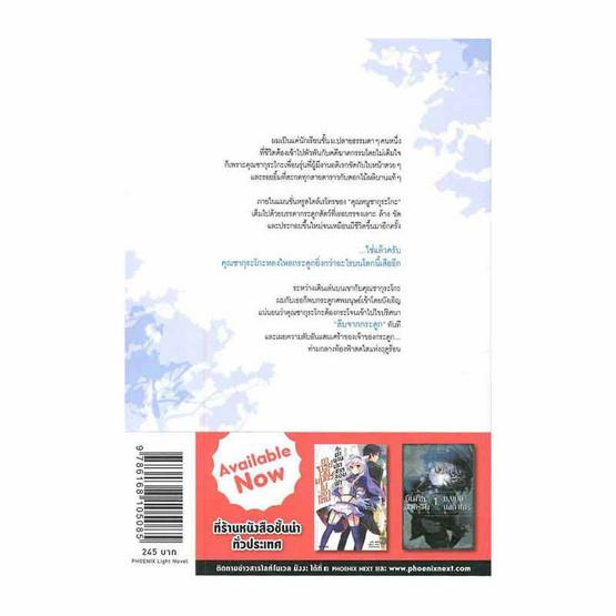 หนังสือ มีศพฝังอยู่ใต้ฝ่าเท้าคุณซากุระโกะ 2 (LN)