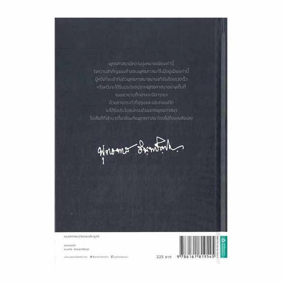 หนังสือ ตัวกู ของกู (ฉบับปกแข็ง)