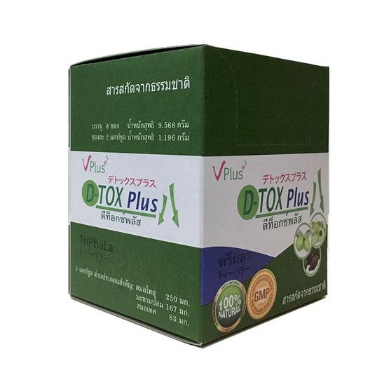 V Plus D-TOX Plus (วีพลัส ดีท็อกซ์พลัส) 1 กล่อง บรรจุ 8 ซอง (1ซอง 2 แคปซูล)