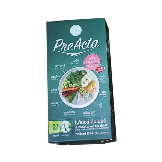 PreActa Fiber Dinner (พรีแอ็คต้า ไฟเบอร์ ดินเนอร์) 1 กล่อง บรรจุ 6 ซอง