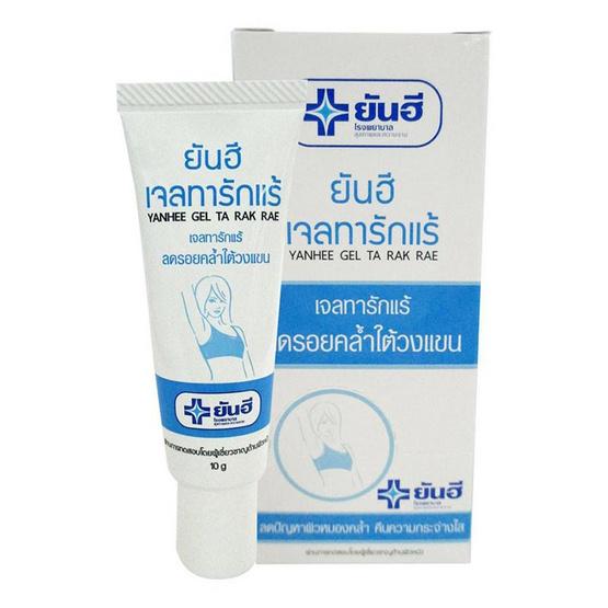 ยันฮี เจลทารักแร้ขาว 10 g. (1กล่อง/3ชิ้น)