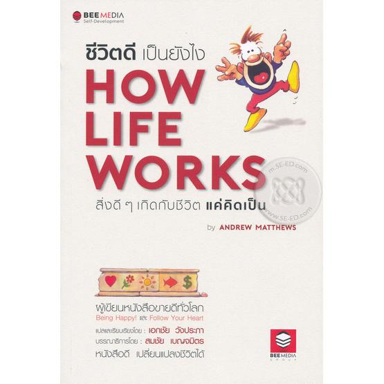 หนังสือ ชีวิตดี เป็นยังไง How Life Works สิ่งดี ๆ เกิดกับชีวิต แค่คิดเป็น