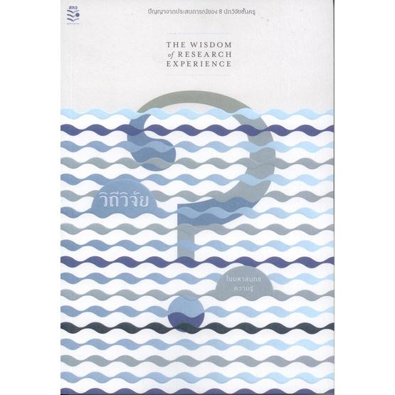 หนังสือ วิถีวิจัย ในมหาสมุทรความรู้