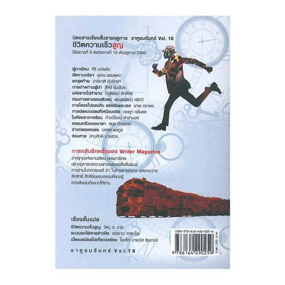 หนังสือ ราหูอมจันทร์ Vol 18 ชีวิตความเร็วสูญ