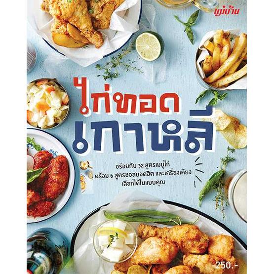 หนังสือ ไก่ทอดเกาหลี