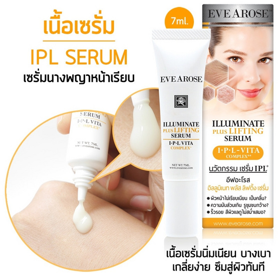 Evearose Illuminate Plus Lifting Serum 7g (2ชิ้น)