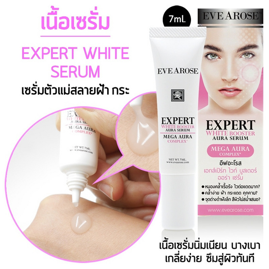 Evearose Expert White Booster Serum 7 g. (2 ชิ้น)