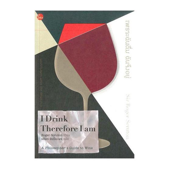 หนังสือ เพราะฉันดื่ม ฉันจึงอยู่ I Drink Therefore I am