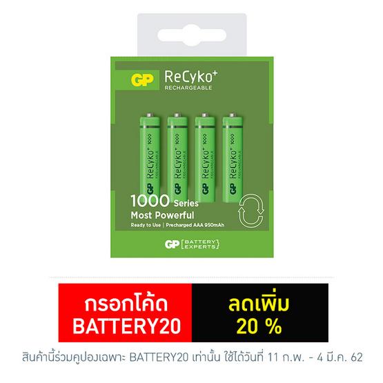 GP  ReCyko+  ถ่านชาร์จ รุ่น 1000 ขนาด AA  950 mAh