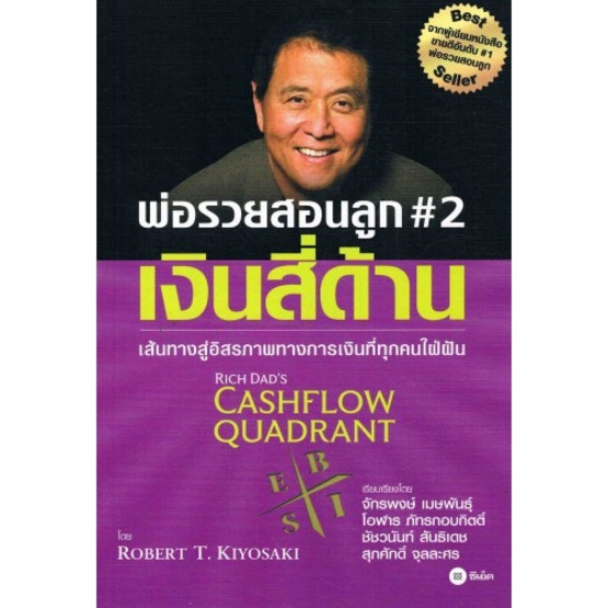 หนังสือ พ่อรวยสอนลูก 2 เงินสี่ด้าน