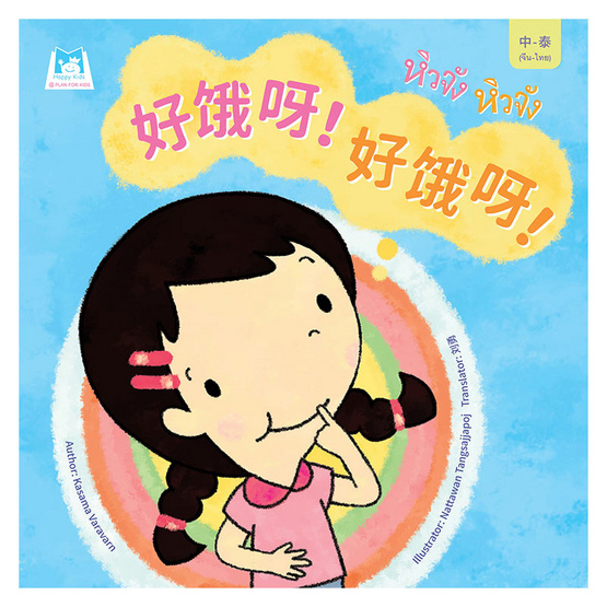 หนังสือ ชุดหนังสือดีเพื่อเด็ก (จีน-ไทย) 4 เล่ม
