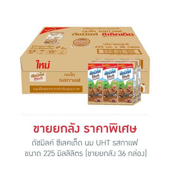 ดัชมิลล์ ซีเล็คเต็ด นมUHT รสกาแฟ 225 มล. (ยกลัง 36 กล่อง)