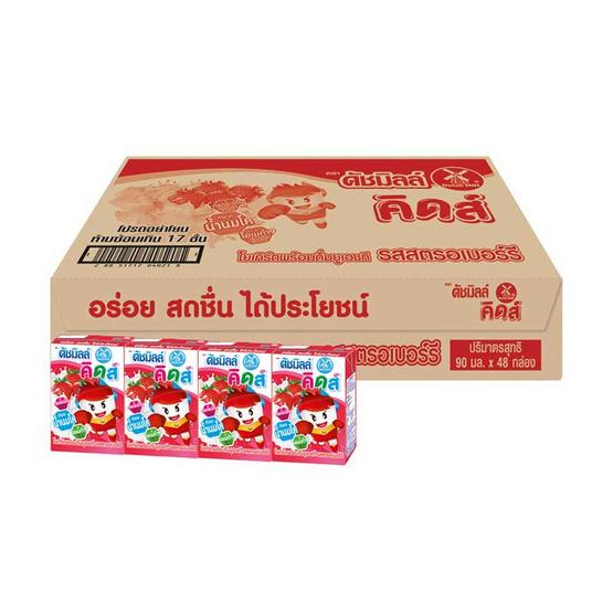 ดัชมิลล์คิดส์ นมเปรี้ยวUHT รสสตรอเบอร์รี่ 90 มล. (ยกลัง 48 กล่อง)