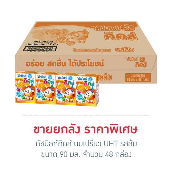 ดัชมิลล์คิดส์ นมเปรี้ยวUHT รสส้ม 90 มล. (ยกลัง 48กล่อง)