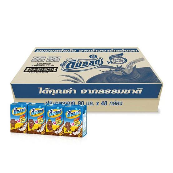 ดีมอลต์ นมUHT รสช็อกโกแลต 90 มล. (ยกลัง 48 กล่อง)