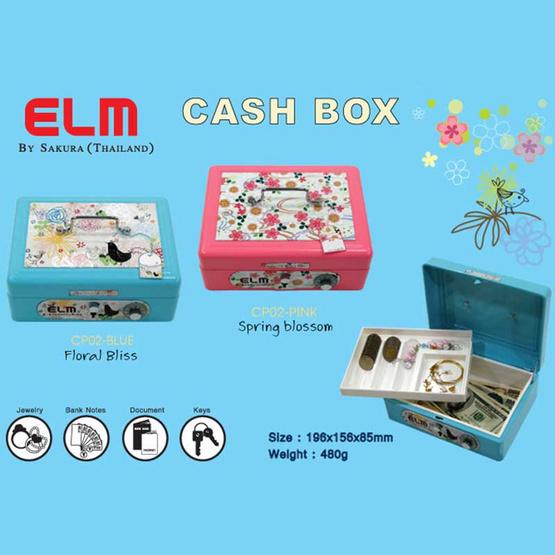 ELM กล่องเซฟขนาดเล็ก รุ่น CP02