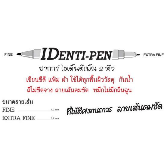 Sakura ปากกา IDENTIPEN 2 หัว SAKURA XYKT-44101 สีดำ 12 ด้าม