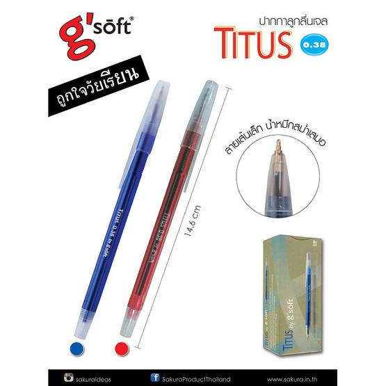 g'SOFT ปากกาลูกลื่นเจล TITUS 0.38 (บรรจุกล่องละ 30 ด้าม)