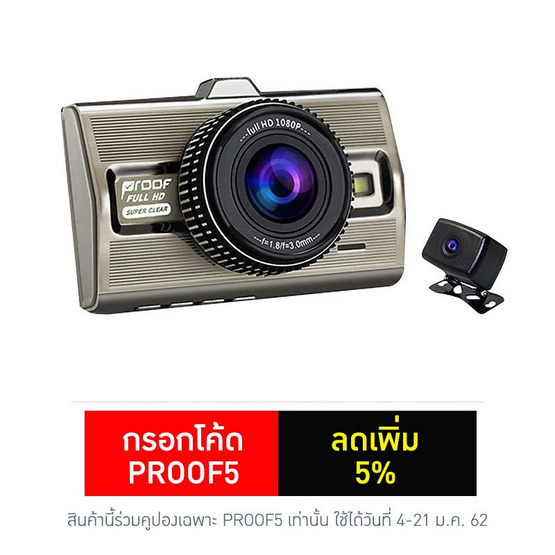 Proof กล้องติดรถยนต์หน้า-หลัง Platinum II Dual Super Full HD 1080P