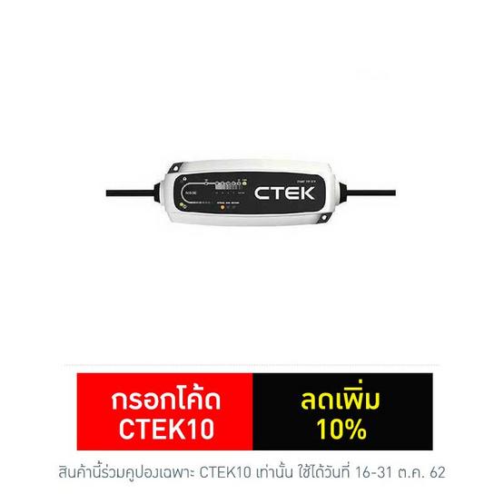 CTEK เครื่องชาร์จแบตเตอรี่อัจฉริยะ รุ่น CT5 TIME TO GO