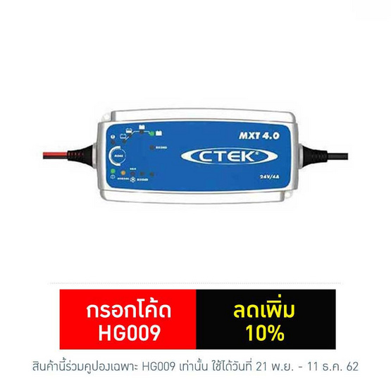 CTEK เครื่องชาร์จแบตเตอรี่อัจฉริยะ รุ่น MXT 4.0