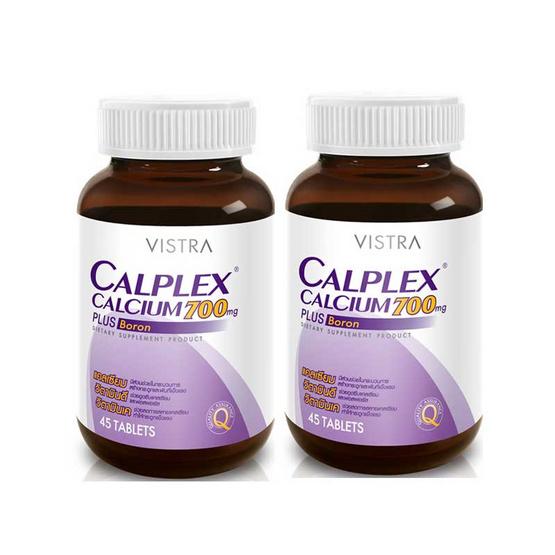 VISTRA Calplex Plus Boron แพ็คคู่ วิสทร้า คาลเพล็กซ์ แคลเซียม พลัส โบรอน (1x45 เม็ด)