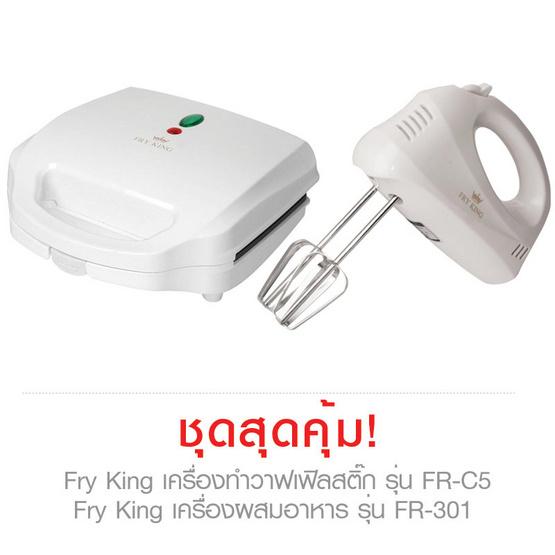 Fry King เครื่องทำวาฟเฟิลสติ๊ก รุ่น FR-C5+ เครื่องผสมอาหาร รุ่นFR-301