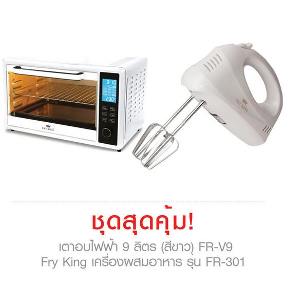 Fry king เตาอบไฟฟ้า 9 ลิตร (สีขาว) FR-V9 +เครื่องผสมอาหาร รุ่นFR-301