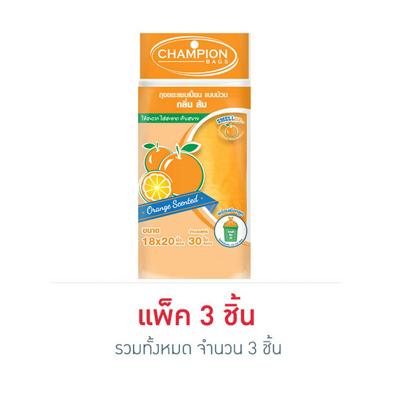 แชมเปี้ยน ถุงขยะแบบม้วน 18x20 นิ้ว กลิ่นส้ม แพ็ค3