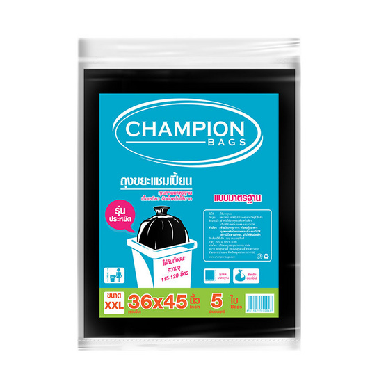 แชมเปี้ยน ถุงขยะสีดำแบบมาตรฐาน 36x45 นิ้ว แพ็ค3