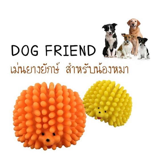 DOG FRIEND เม่นยางยักษ์ 13 cm (คละสี)
