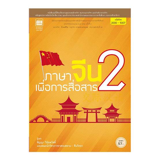 หนังสือ ภาษาจีนเพื่อการสื่อสาร เล่ม 2