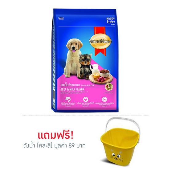 อาหารสุนัขเล็กสมาทฮาทเนื้อและนม3kg