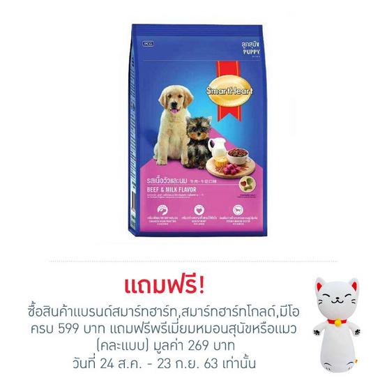 สมาร์ทฮาร์ท อาหารลูกสุนัข เนื้อและนม 3Kg.