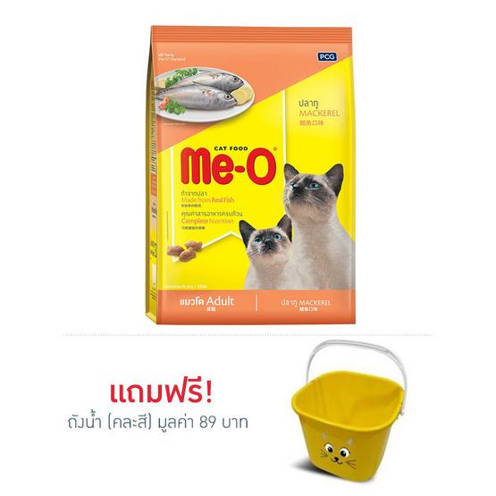 อาหารแมวมีโอ ปลาทู 3 Kg